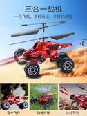 遙控飛機玩具直升機充電戰斗機兒童男孩飛行器航模耐摔無人機 居家物語igo
