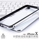 矽膠邊框 iPhone X 手機殼 iPhoneX 防摔 壓克力 透明 背蓋 iX 保護殼 金屬鋁框 硬殼