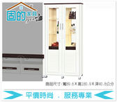 《固的家具GOOD》35-2-AZ AA01雙開門高櫃【雙北市含搬運組裝】