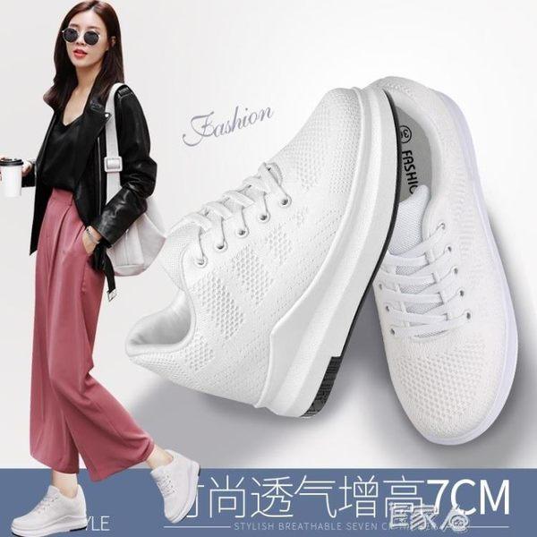 透氣小白鞋女內增高網面