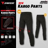 [安信騎士] 義大利 DAINESE KARGO PANTS 防摔褲 工作褲 休閒款 棉質 蜂窩式護具 義大利製