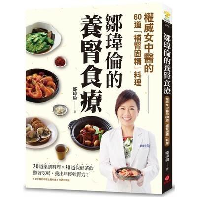 鄒瑋倫的養腎食療(權威女中醫的60道補腎固精料理.照著吃喝.養出年輕強腎力)