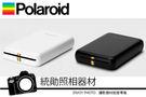 Polaroid ZIP 留言相印機 相片列印機 藍芽 總代理公司貨