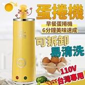 【台灣現貨】110V蛋捲機 雞蛋杯 即插即用 煎蛋器 早餐