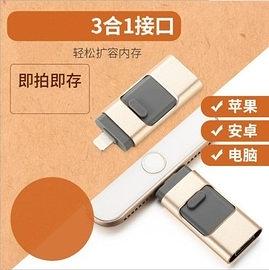 32G金屬雙頭龍 IOS/安卓/電腦三用手機隨身碟 手機平板內存容量擴充隨身碟