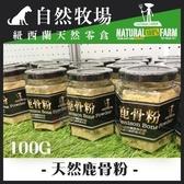 *KING WANG*【Natural Farm自然牧場】紐西蘭天然零食 天然鹿骨粉 100g