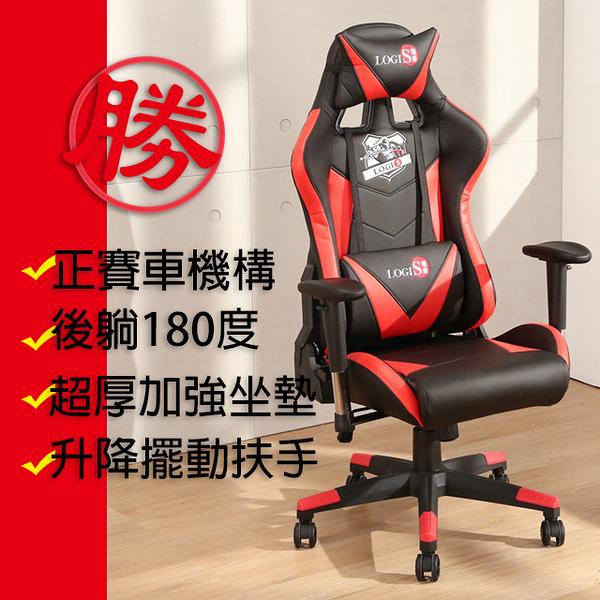 LOGIS  大將紅黑色全皮面電競椅 電腦椅 主管椅 賽車椅 皮椅【DIY2018】