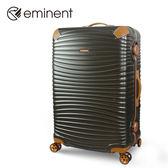 【EMINENT雅仕】歐風獨特幾何時尚鋁合金細密框PC旅行箱 行李箱_28吋