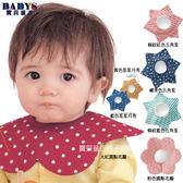 嬰兒用品 星星花朵造型吃飯圍兜 外出 吃飯 安全固定巾 八款 寶貝童衣