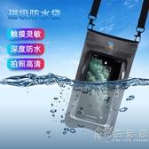 手機防水袋潛水套觸屏密封殼通用裝備可觸屏溫泉手機包游泳保護套 中秋節全館免運