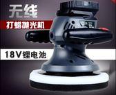 無線打蠟機充電拋光機汽車車載打蠟機拋光機迷你打蠟機12VCY 「韓風物語」
