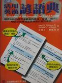 【書寶二手書T8/語言學習_JSU】活用英漢諺語典_1998年