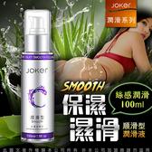 潤滑液 vivi情趣用品 情趣商品 按摩油 滋潤潤滑 敏感舒適 滋養保濕 JOKER 水基潤滑液 100ml-順滑型