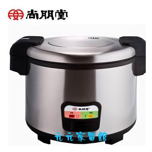 尚朋堂 40人份營業用電子鍋 SC-7200 免運 ^^~