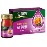 白蘭氏黑醋栗+金盞花葉黃素(60ml*6入/盒)【杏一】
