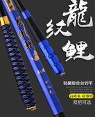 魚竿手竿超輕硬碳素28調臺釣竿釣魚竿漁套裝    汪喵百貨