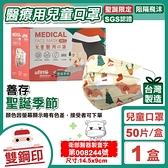 善存 雙鋼印 兒童醫療口罩 14.5X9cm (聖誕季節) (台灣製 CNS14774) 50入/盒 專品藥局【2016889】