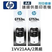 HP 1VV21AA 2黑 GT53XL 原廠黑色高容量盒裝墨水/適用HP Smart Tank 500/615/ InkTank Wireless 310/315/415/419