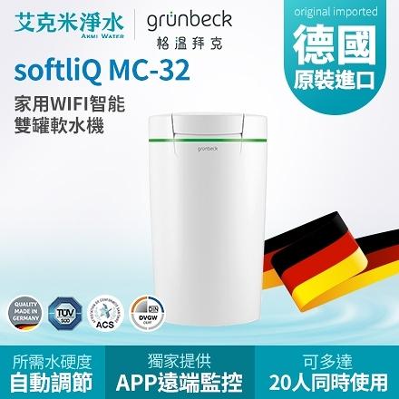 【GRUNBECK 格溫拜克】家用WIFI智能雙罐軟水機 softliQ MC-32.100%德國製造.APP遙控功能 .免費安裝