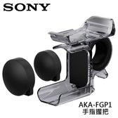 3C LiFe SONY 索尼 AKA-FGP1 FINGER GRIP 手指握把 (FOR FDR-X3000R)