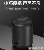 藍芽音箱小型便攜式超重低音炮大音量手機無線隨身迷你鋼炮3D環繞 優家小鋪