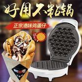 亦恒E-HENG香港家用雞蛋仔機蛋仔機華夫餅機蛋糕機華夫餅機  全館免運