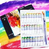 顏料水粉畫顏料套裝24色筆HLW 交換禮物
