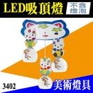 【指定商品滿3000免運】兒童燈 3燈 LED吸頂燈 貓造型燈 吊燈 房間燈 燈 美術燈 E27 不含LED燈泡
