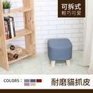 【多瓦娜】亞亞咪貓抓皮小方凳-ZF-4660- 六色