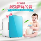 4L車載冰箱車載冷暖器小型冰箱 迷你冰箱家用宿舍冰箱母乳igo       智能生活館
