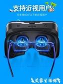 VR眼鏡千幻魔鏡6代升級版vr眼鏡ar虛擬現實頭盔手機專用3d眼睛rv遊戲頭戴式 交換禮物