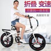 自行車 折疊自行車成人男女式16/20寸變速減震小型超輕便攜兒童學生單車 夢藝家