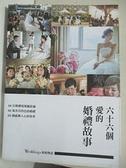 【書寶二手書T5/兩性關係_KNU】六十六個愛的婚禮故事_新娘物語