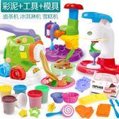黏土 橡皮泥無毒彩泥模具工具套裝兒童冰淇淋手工粘土壓面條機玩具女孩YYP 俏女孩