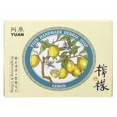 阿原肥皂-天然手工肥皂-檸檬皂 115g