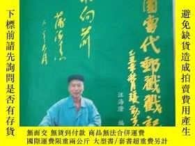二手書博民逛書店罕見中國當代郵戳戳記大全Y193865 汪海澄