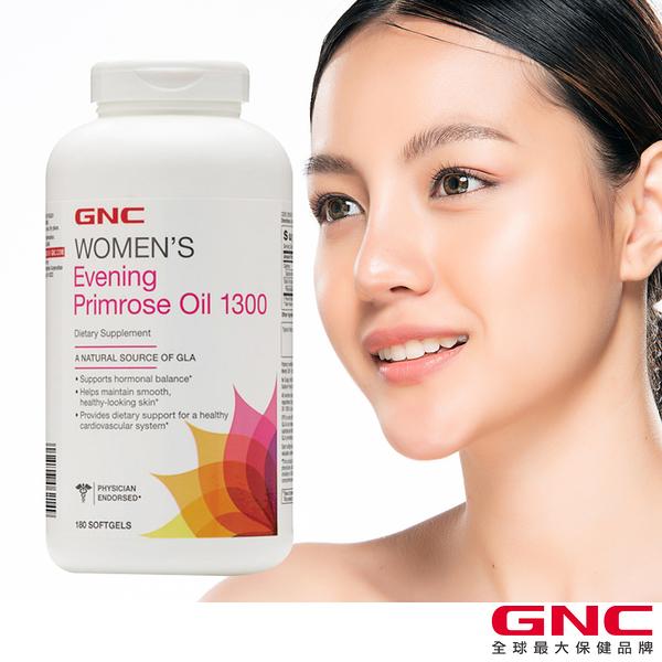 【GNC健安喜】月來月順 卓越月見草油膠囊食品 1300mg 180顆