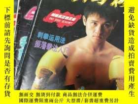 二手書博民逛書店罕見拳擊與格鬥1998.4.5.6.8(共4本)Y128839