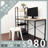 【悠室屋】工業風雙向層架工作桌
