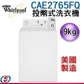 【信源】)9公斤【Whirlpool 惠而浦商用投幣式洗衣機】CAE2765FQ