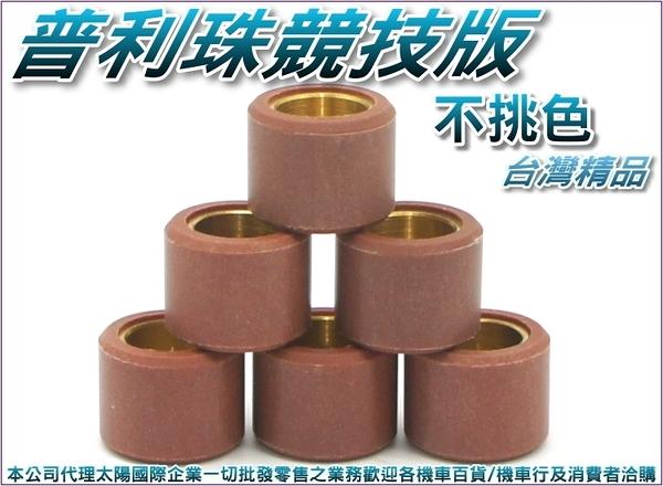 A4784180643-3 台灣機車精品 普利珠競技版RX-MII110 16*13mm 9g不挑色隨機出貨一組入(現
