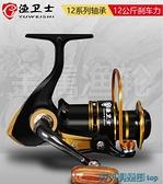 漁輪 漁輪魚輪紡車輪全金屬漁線輪不銹鋼海竿輪魚線輪海桿輪遠投輪 快速出貨