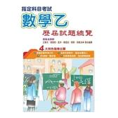 109指定科目考試數學乙歷屆試題總覽