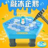 敲冰塊企鵝破冰台拯救企鵝親子互動益智積木玩具   兒童桌面游戲玩具【全館低價限時購】