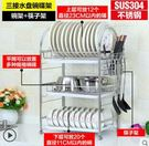 304不銹鋼碗架三層瀝水碗碟架廚房置物架收納晾放碗盤用品【三層碗架【配筷子籠】】