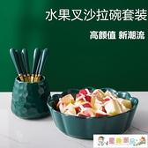 水果盤 北歐創意陶瓷水果碗套裝可愛沙拉碗帶水果叉套裝輕奢果盤可愛ins 童趣