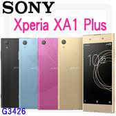 【星欣】Sony Xperia XA1 Plus G3426 4G/32G 5.5吋 2300萬畫素 4G+3G雙卡機 直購價