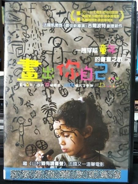 挖寶二手片-Z22-029-正版DVD-電影【畫出你自己/Draw Yourself】-法國凱撒獎最佳新導演(直購價)