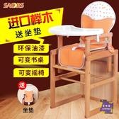 用餐椅 兒童餐椅實木嬰幼兒櫸木搖搖椅子多功能寶寶bb餐桌吃飯座椅T 交換禮物