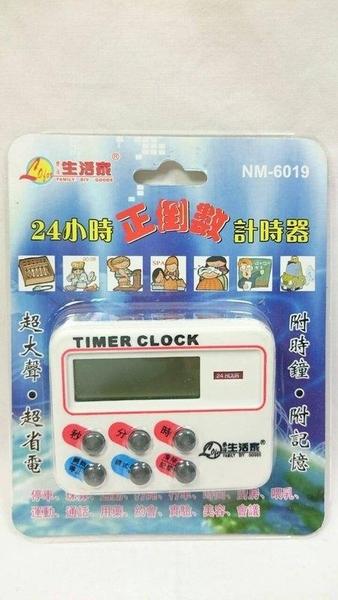 【生活家24小時正倒數計時器 NM-6019】060194 計時器 附記憶 附時鐘 超大聲【八八八】e網購
